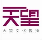 广州市天望文化传播公司