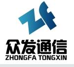东莞市众发通信设备有限公司