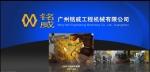 广州铭威工程机械配件有限公司