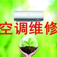 福州空调维修 空调加氨  清洗服务中心