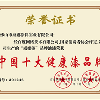 中国十大健康漆品牌