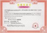 深圳大运会合作证书