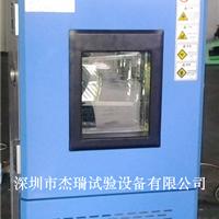 供应可编程温湿度循环试验箱