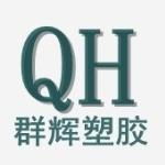 深圳市群辉塑胶材料有限公司