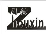 湖南周信硅胶电子科技有限公司
