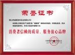 消费者协会认证质量、服务放心品牌