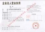 广州市港洋达塑料有限公司营业执照