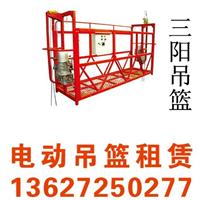 武汉三阳吊篮建筑设备租凭有限公司