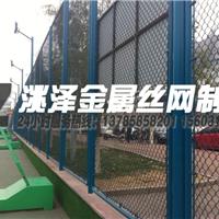 供应球场围网、体育围网、养殖护栏网