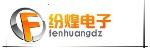 上海纷煌电子有限公司