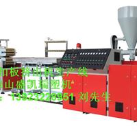 供应PVC扣板挤出生产线(SJZ51/105)