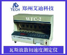供应瓦斯放散初速度测定仪/WFC-2