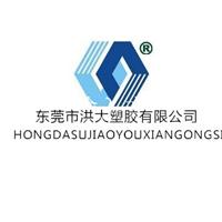 东莞市洪大化工有限公司