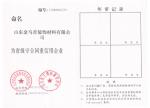 金马首-守合同重信用企业