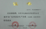 广东省清洁生产企业