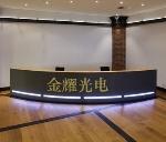 广州市金耀光电科技有限公司