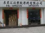 东莞汇达塑胶原料有限公司