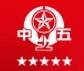 浙江中五钢管制造有限公司