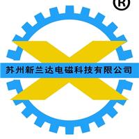 苏州新兰达电磁科技有限公司