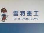 青州雷特重工机械有限公司