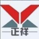 东莞市正祥机械有限公司