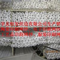 110目陶瓷印刷制版网纱 线路板印刷网纱