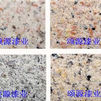 供应仿石材涂料岩片 漆天然环保水性涂料