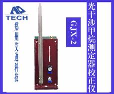 供应光干涉甲烷测定器校正仪/GJX-2型