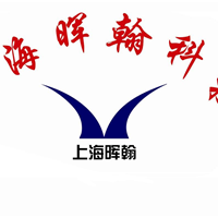 上海晖翰自动化科技有限公司
