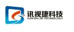深圳讯视捷科技有限公司
