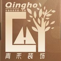 长沙青禾装饰设计工程有限公司