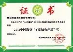 """2012中国陶瓷""""年度里程数产品奖"""""""