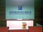 深圳市联合日升电子有限公司