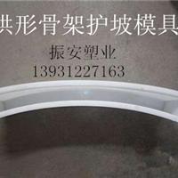 振安塑业护坡塑料模具厂