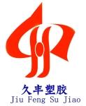 深圳宝安久丰塑胶材料有限公司