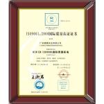 ISO9001:2000国际质量认证证书