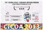 首届中国意大利陶瓷设计大奖