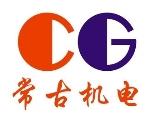东莞市常古机电技术有限公司