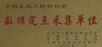中国无锡不锈钢指数,数据定点采集单位