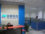 深圳市贵雅科技有限公司