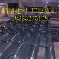 广州合成树脂瓦-别墅瓦-平改坡屋面改造瓦