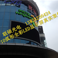 供应华润商场3楼外墙LED电子多媒体显示屏