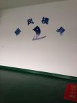 台州市黄岩顺风塑料模具厂