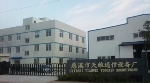 慈溪市天维通信制造厂