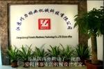 江苏巧力林业机械科技有限公司