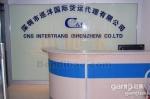 深圳市巡洋国际有限公司武汉分公司