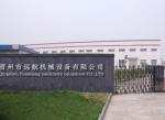 青州市远航机械设备有限公司