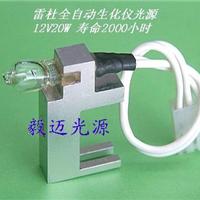 供应雷杜Chemray240全自动生化仪灯泡12v20w