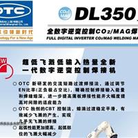 鞍山供应OTC焊机