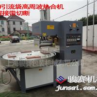供应机械手转盘式泡壳高周波塑胶熔接机